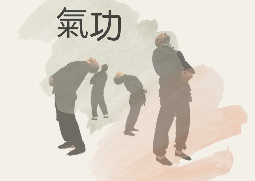 Qì Gong 氣